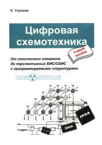 Угрюмов Е.П. - Цифровая схемотехника