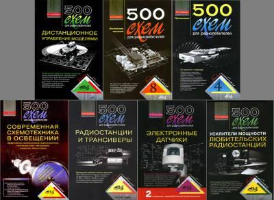 500 схем для радиолюбителя в 7 томах