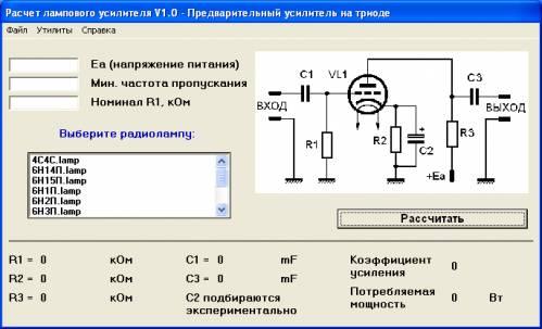 Расчет лампового усилителя V1.0