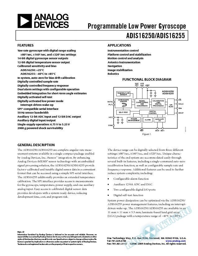 ADIS16250/ADIS16255