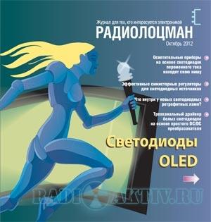 """Радиолоцман"" 2012 №10"