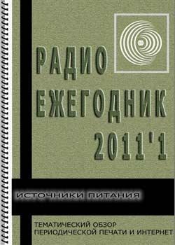 """""""Радиоежегодник"""" - Выпуск 1. Источники питания (2011)"""