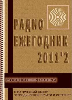 """""""Радиоежегодник"""" - Выпуск 2. Микроконтроллеры (2011)"""