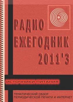 """""""Радиоежегодник"""" - Выпуск 3. Источники питания (2011)"""