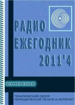 """""""Радиоежегодник"""" - Выпуск 4. Измерения (2011)"""