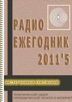 """""""Радиоежегодник"""" - Выпуск 5. Источники питания (2011)"""