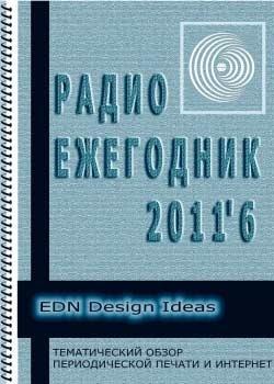"""""""Радиоежегодник"""" - Выпуск 6. EDN Design Ideas (2011) англ."""