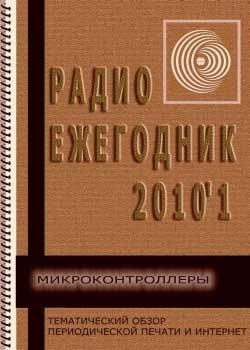 """""""Радиоежегодник"""" - Выпуск 7. Микроконтроллеры (2010)"""