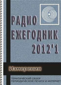 """""""Радиоежегодник"""" - Выпуск 8. Измерения (2012)"""