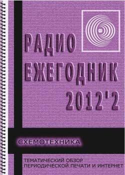 """""""Радиоежегодник"""" - Выпуск 10. Схемотехника (2012)"""