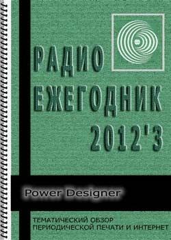 """""""Радиоежегодник"""" - Выпуск 11. Power Designer (2012)"""