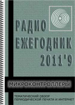 """""""Радиоежегодник"""" - Выпуск 15. Микроконтроллеры (2011)"""