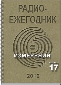"""""""Радиоежегодник"""" - Выпуск 17. Измерения (2012)"""