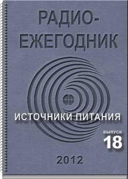 """""""Радиоежегодник"""" - Выпуск 18. Источники питания (2012)"""