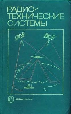 Радиотехнические системы. Под ред. Ю.М. Казаринова