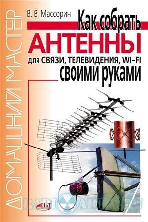 Массорин В.В. - Как собрать антенны для связи, телевидения, Wi-Fi своими руками
