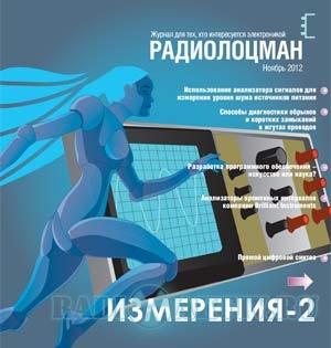 """Радиолоцман"" 2012 №11"