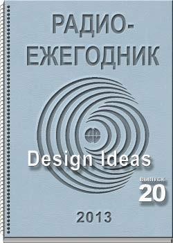 """""""Радиоежегодник"""" - Выпуск 20. Design Ideas. (2013)"""