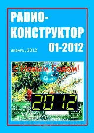 """""""Радиоконструктор"""" №1 2012"""