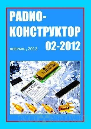 """""""Радиоконструктор"""" №2 2012"""
