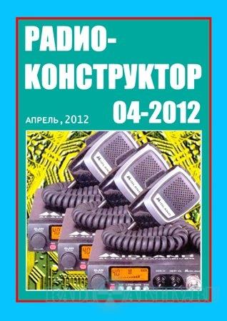"""""""Радиоконструктор"""" №4 2012"""
