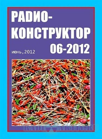 """""""Радиоконструктор"""" №6 2012"""
