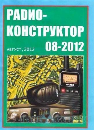 """""""Радиоконструктор"""" №8 2012"""
