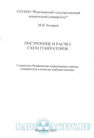 Бочаров М.И. Построение и расчет схем генераторов