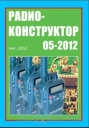 """""""Радиоконструктор"""" №5 2012"""
