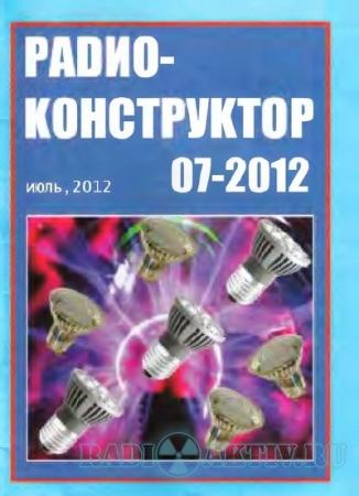 """""""Радиоконструктор"""" №7 2012"""