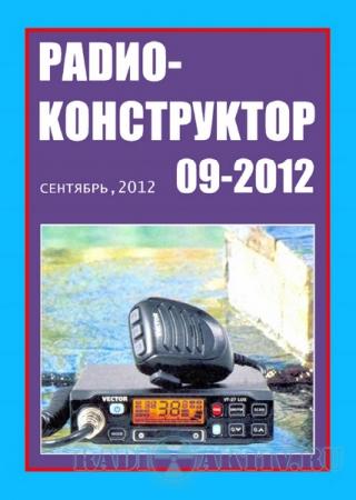 """""""Радиоконструктор"""" №9 2012"""