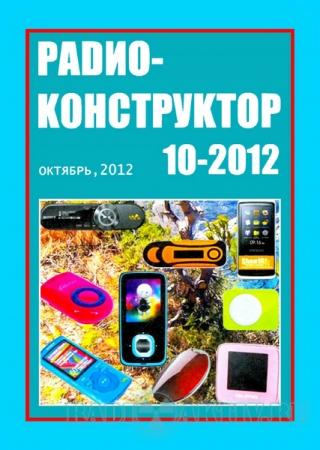"""""""Радиоконструктор"""" №10 2012"""