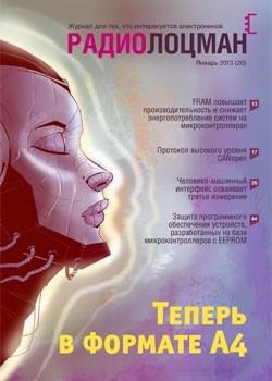 """Радиолоцман"" 2013 №1"
