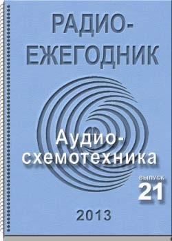 """""""Радиоежегодник"""" - Выпуск 21. Аудиосхемотехника. (2013)"""