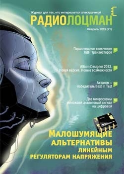 """Радиолоцман"" 2013 №2"