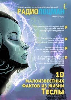 """Радиолоцман"" 2013 №3"