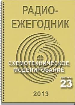 """""""Радиоежегодник"""" - Выпуск 23. Схемотехническое моделирование. (2013)"""