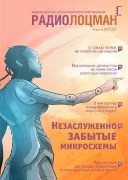 """Радиолоцман"" 2013 №4"