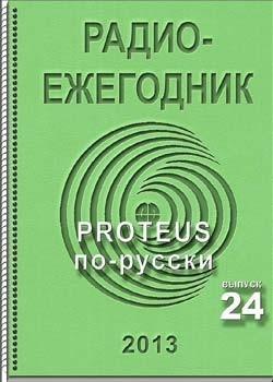 """""""Радиоежегодник"""" - Выпуск 24. PROTEUS по-русски (2013)"""