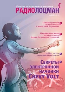 """Радиолоцман"" 2013 №5"