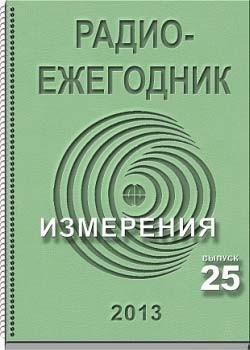 """""""Радиоежегодник"""" - Выпуск 25. Измерения (2013)"""