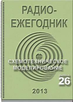 """""""Радиоежегодник"""" - Выпуск 26. Схемотехническое моделирование (2013)"""
