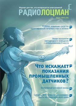 """Радиолоцман"" 2013 №6"