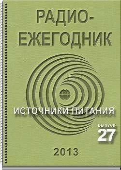"""""""Радиоежегодник"""" - Выпуск 27. Источники питания (2013)"""