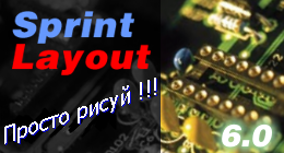 Sprint Layout 6.0 Русская версия