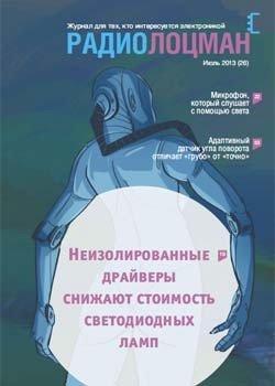 """Радиолоцман"" 2013 №7"