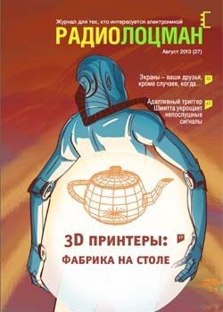 """Радиолоцман"" 2013 №8"