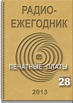 """""""Радиоежегодник"""" - Выпуск 28. Печатные платы (2013)"""
