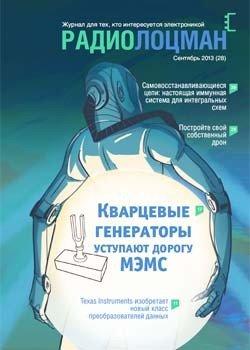 """Радиолоцман"" 2013 №9"