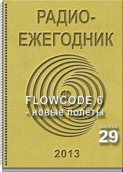 """""""Радиоежегодник"""" - Выпуск 29. Flowcode 6 - новые полеты (2013)"""
